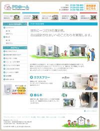 住宅メーカー ホームページ