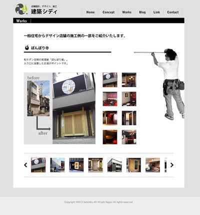 建築シディホームページ